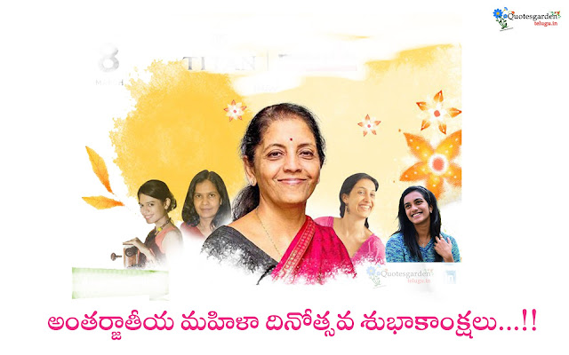 Latest Women's Day wishes images in Telugu greetings
