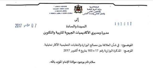 مراسلة وزارية : وزارة التربية الوطنية تدعو الأكاديميات و المديريات للتفاعل مع النقابات التعليمية - 7 نونبر 2017
