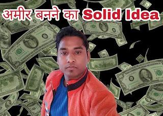Aamir-banne-ka-solid-idea