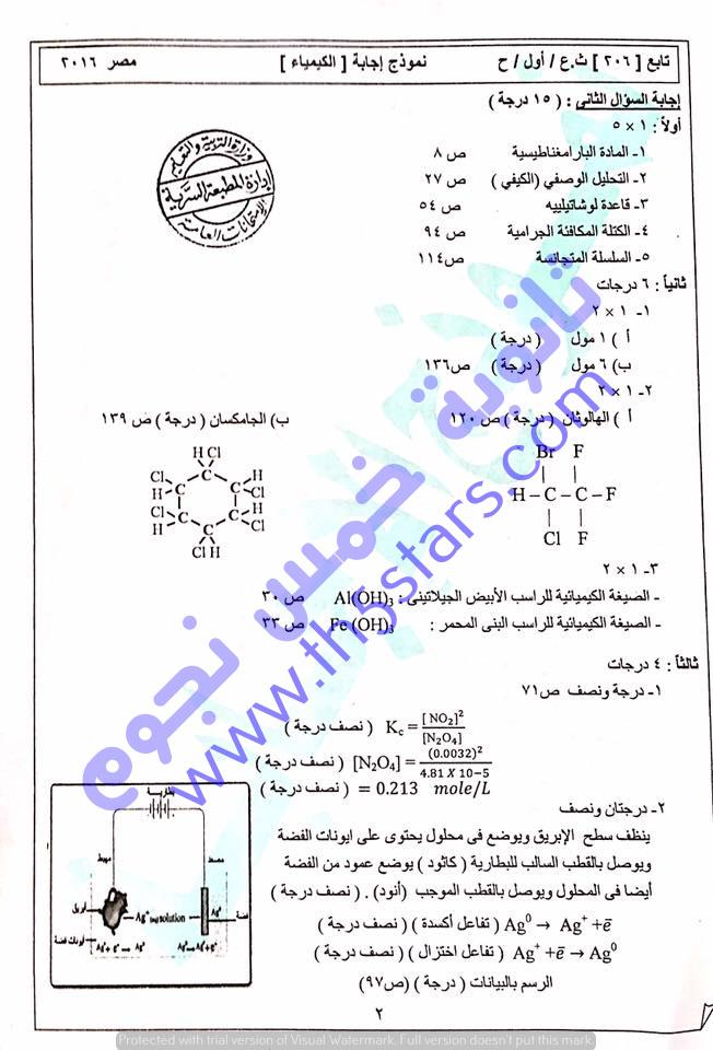 """نموذج إجابة امتحان الكيمياء """"الرسمي"""" - ثانوية عامة 2016 السؤال الثاني"""