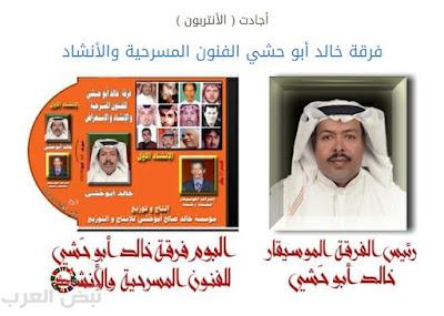 فرقة الموسيقار خالد أبو حشي  المسرحية و الأنشاد أجادت الأنترفون