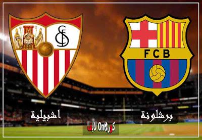 بث مباشر مشاهدة مباراة برشلونة واشبيلية بث حي اليوم