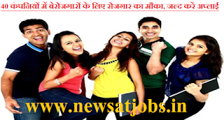 uttarakhand-employment-office-calls-companies-for-job