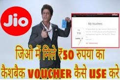 Jio 4g Offers myjio₹50 rupees Voucher kaise use kre?