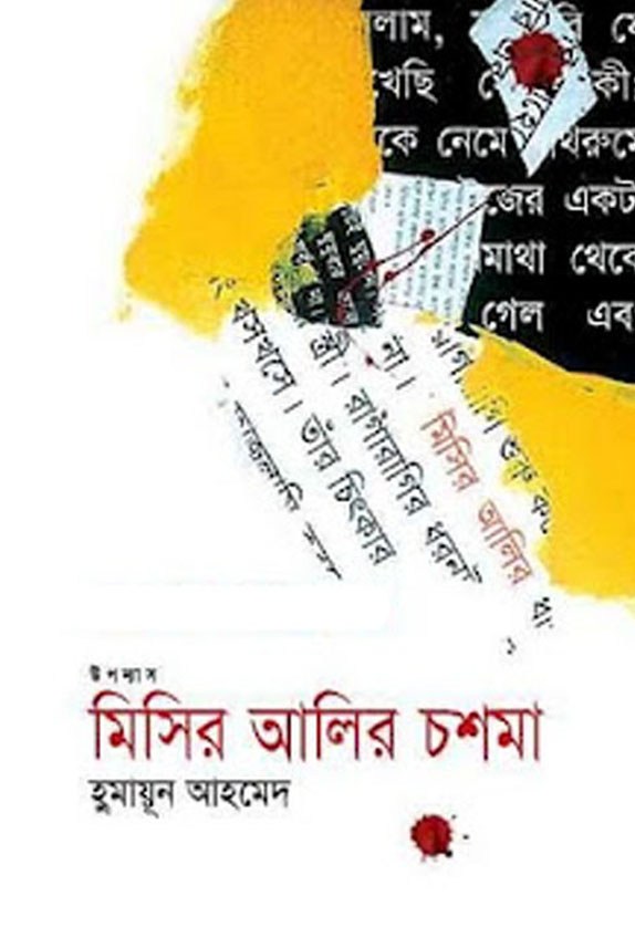 Series humayun ahmed books pdf himu