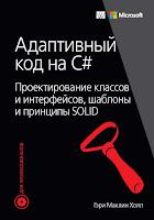 книга Гэри Маклин Холла «Адаптивный код на C#: проектирование классов и интерфейсов, шаблоны и принципы SOLID»