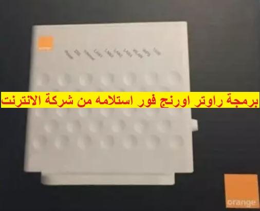 ضبط-اعدادات-راوتر-اورنج-OrangeDsl-لاول-مرة