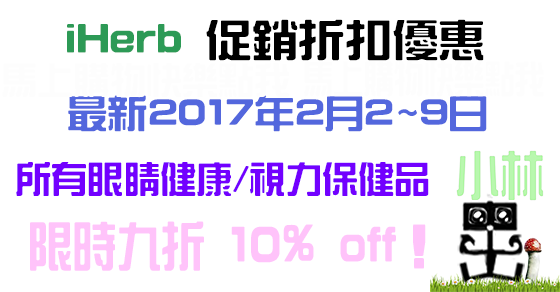 iHerb 2017禮券Coupon折扣促銷優惠碼