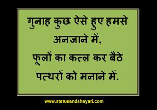Gunaah 2 Line Shayari