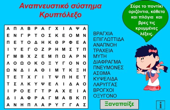 http://photodentro.edu.gr/photodentro/wordsearch_pidx0016535/kef7_wordsearch.swf
