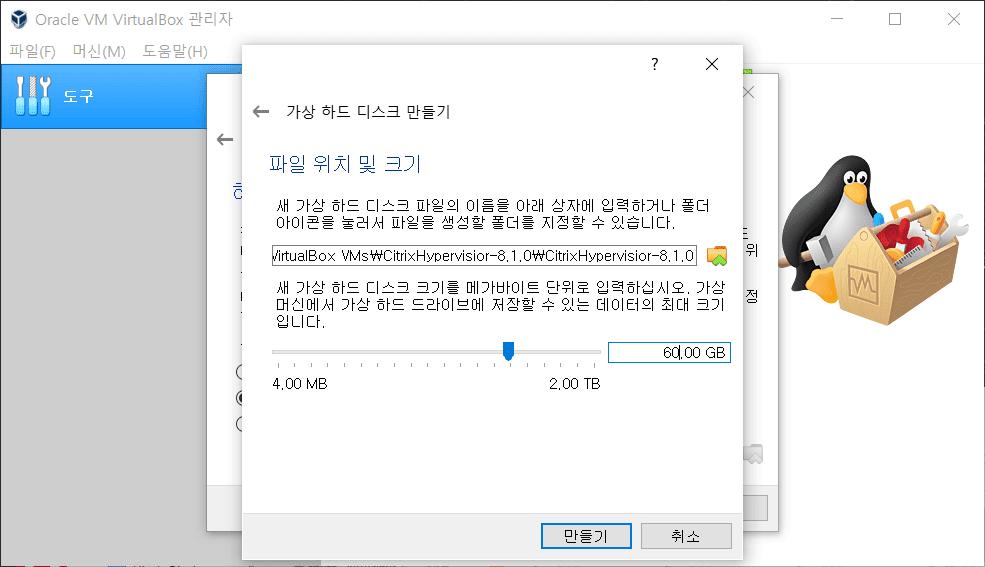 [VIRTUALIZATION] 버추얼박스에서 시트릭스 하이퍼바이저 가상 머신 만들기