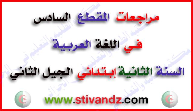 مراجعة في مادة اللغة العربية المقطع 06 السنة الثانية إبتدائي الجيل الثاني