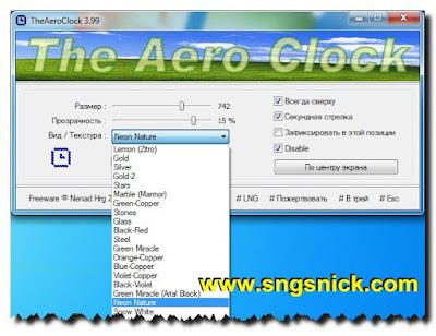TheAeroClock 4.05 - Выбор вида/текстуры часов