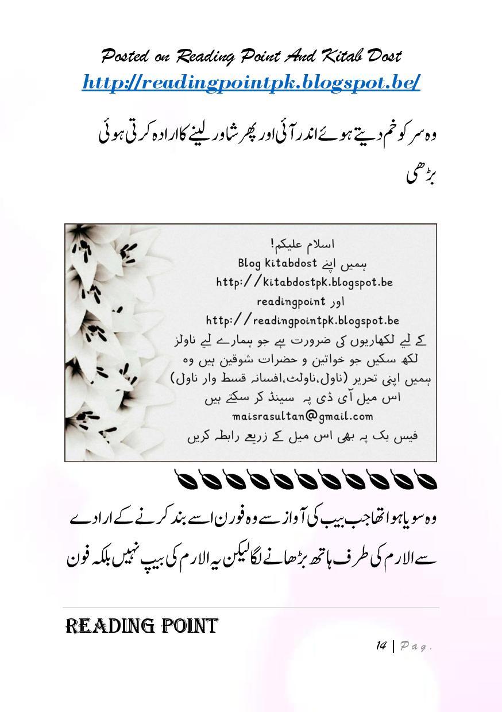 Dil ka darya novel by samreen shah pdf | Kutab Library: Dil ka