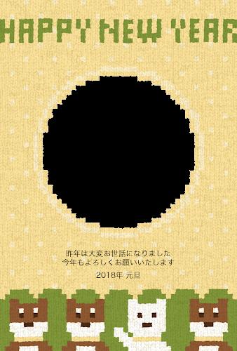 犬の家族の編み物デザインの年賀状(戌年・写真フレーム)
