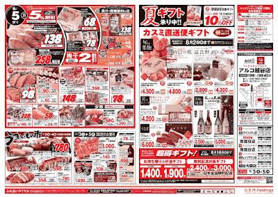 【PR】フードスクエア/越谷ツインシティ店のチラシ6月3日号