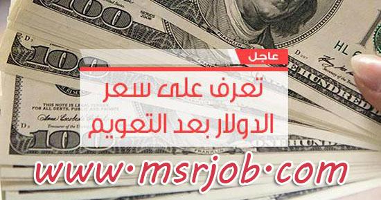 خبر عاجل تعويم الجنية امام الدولار وسعر جديد للدولار بالبنوك 3 / 11 / 2016