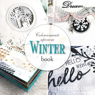 http://scrap-tea.blogspot.ru/2016/11/winterbook.html
