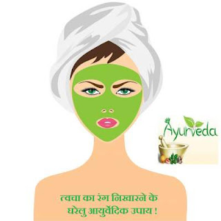 Ayurvedic tips in Hindi for Fair and glowing skin.