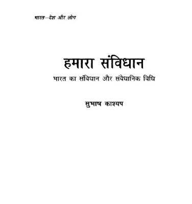Humara-Samvidhan-Dr-Subhash-Kashyap-हमारा-संविधान-डॉ-सुभाष-कश्यप