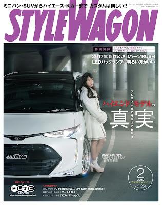 [Manga] STYLE WAGON (スタイル ワゴン) 2017年02月号 Raw Download