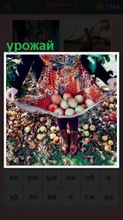651 слов собран большой урожай яблок в подоле платья 9 уровень