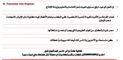 مذكرة عربي 3ث 2019