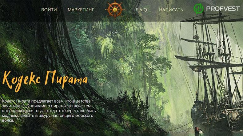 Pirate Codex обзор и отзывы HYIP проекта piratecodex.us