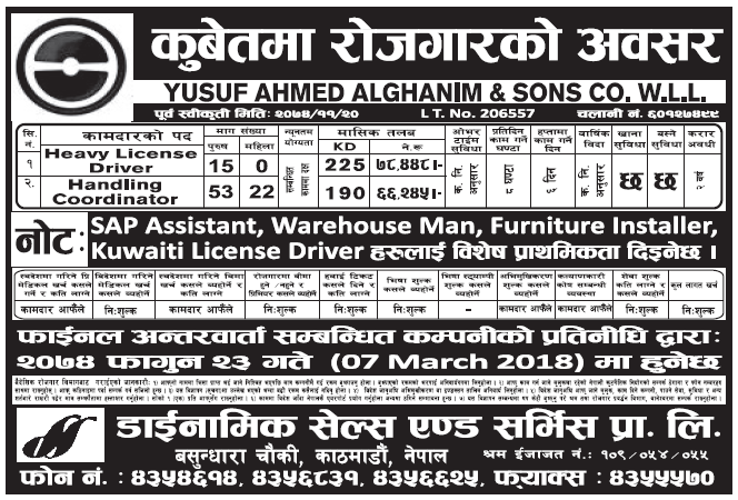 Jobs in Kuwait for Nepali, Salary Rs 78,448