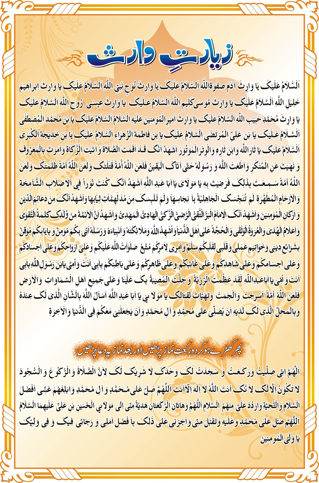 Non Muslim Perspective On The Revolution Of Imam Hussain: Naseem Akhtar: Ziarat E Waris Imam Hussain (AS