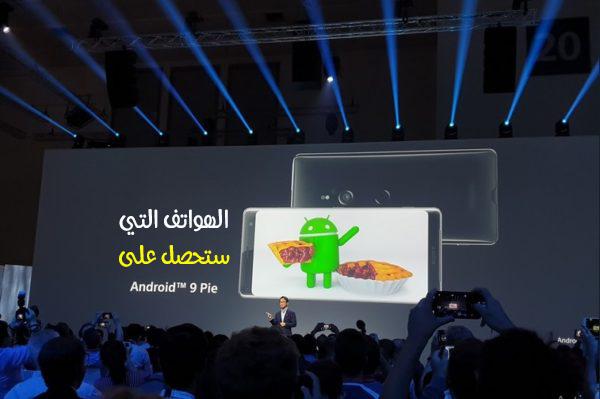 هذه هي الهواتف التي ستحصل على تحديث أندرويد 9 Android 9.0 Pie