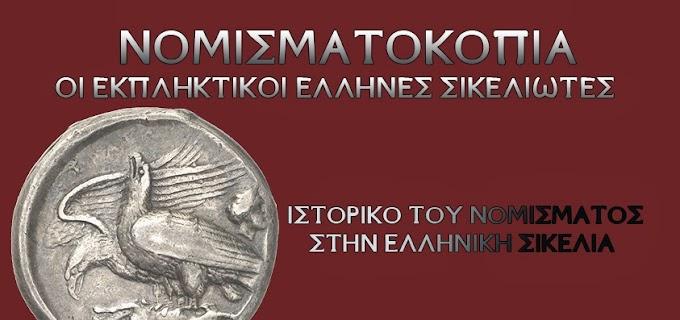Ιστορικό του νομίσματος στην Ελληνική Σικελία
