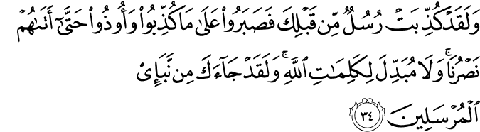 Surat Al-An'am Ayat 34