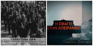 1917 - 1922  Ο ΑΚΗΡΥΧΤΟΣ ΕΜΦΥΛΙΟΣ | Δειτε Ντοκιμαντερ στα Ελληνικα