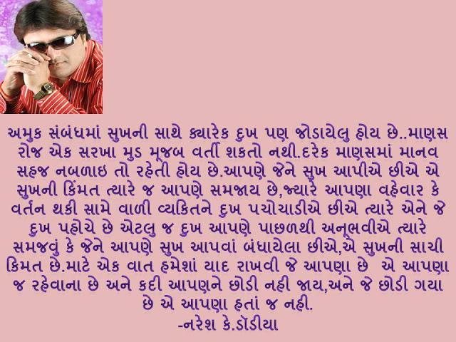 Amuk Sambandh Ma Sukh NI Sathe Dukh Pan Jodayelu Hoi Che Quote By Naresh K. Dodia