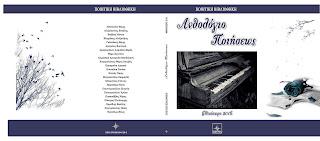Ανθολόγιο Ποιήσεως Φθινόπωρο 2016, Εκδόσεις Όστρια.