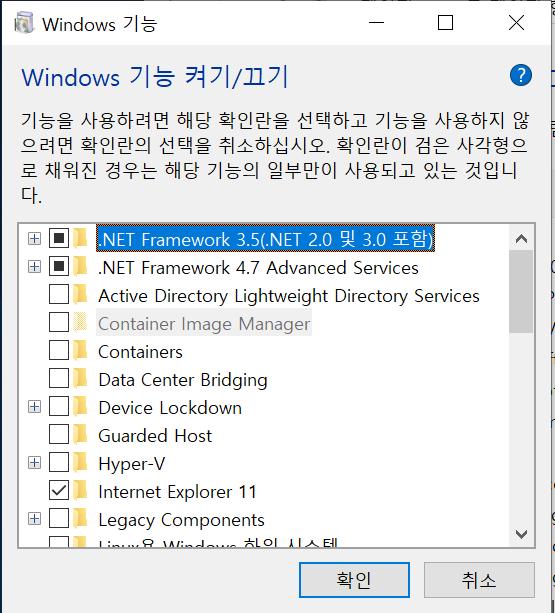 삶의 의미는 성장에 있다: Windows 10 DotNet 3 5설치