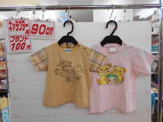 100円子供服90㎝のTシャツ2着、ブラウンとピンク