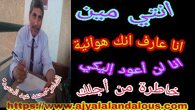 قصائد وأشعار وأغاني للشاعر الكبير الأستاذ محمد عبد الحميد عيد  |انتي مين| أنا عارف إنك هوائية|أنا لن أعود إليكي مرة ثانية|خاطرة من أجلك أنتي.