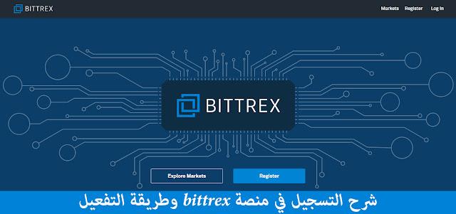شرح التسجيل في منصة bittrex وطريقة التفعيل