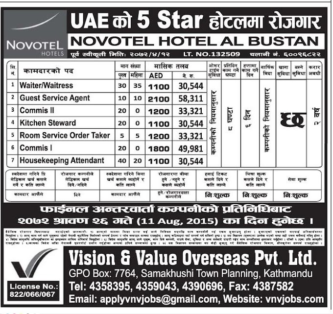 5 STAR HOTEL JOB VACANCY IN UAE, SALARY UP TO RS 58,311