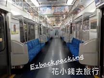 東京羽田機場.京急電車首班車 價格+路線圖