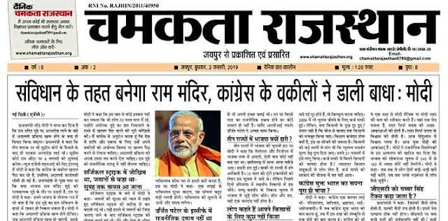 दैनिक चमकता राजस्थान 2 जनवरी 2019 ई-न्यूज़ पेपर