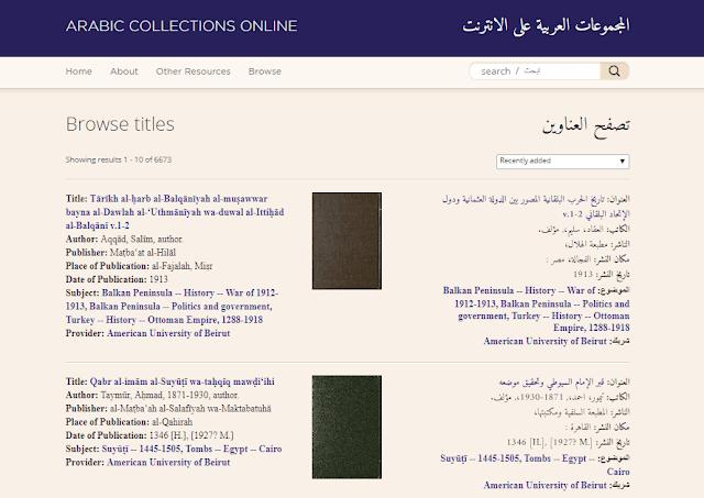 جامعات أمريكية ترفع ألاف الكتب العربية طبعات ناذرة وقديمة PDF للتحميل مجانا