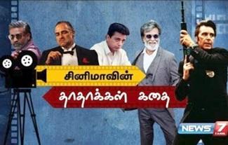 Cinemaavin Thaathaakal Kadhai