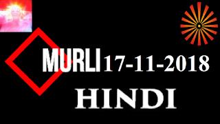 Brahma Kumaris Murli 17 November 2018 (HINDI) Madhuban BK Murli Today