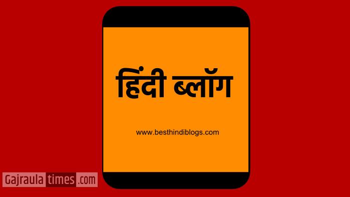 हिन्दी-ब्लॉग-एग्रीगेटर-एप