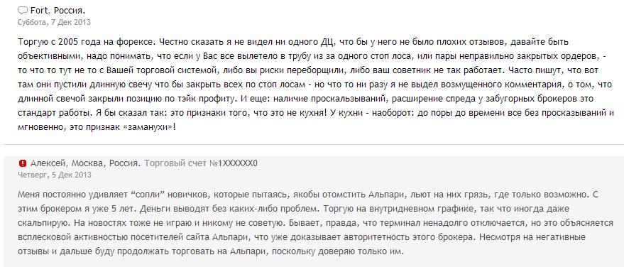 Отзыв об Альпари