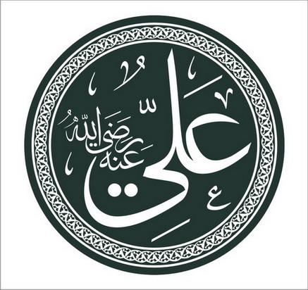 Kebijakan dan Strategi Khalifah Ali bin Abi Thalib - Bacaan