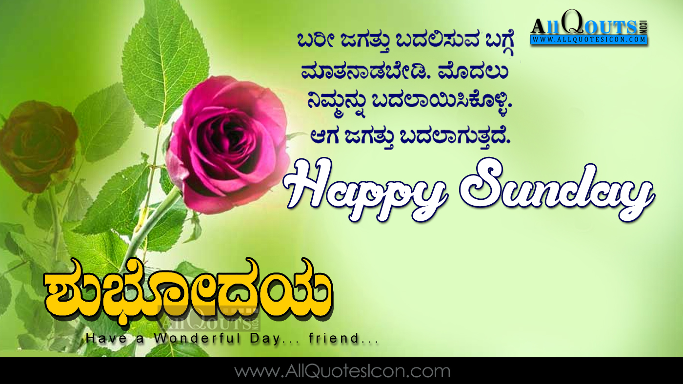 Top Happy Sunday Quotes Wishes Wallpapers Best Kannada Good Morning